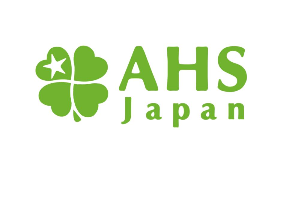AHSビジータズオフィス東京の移転のお知らせ